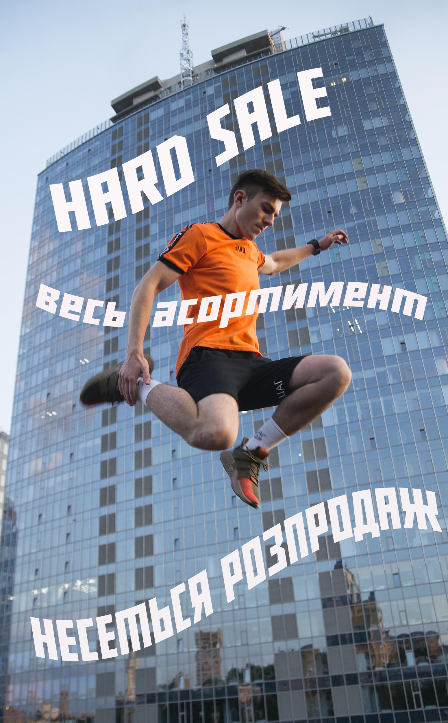 Розпродаж київсього бренда HARD