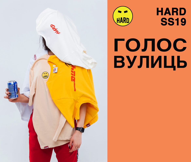 коллекция HARD Голос улиц