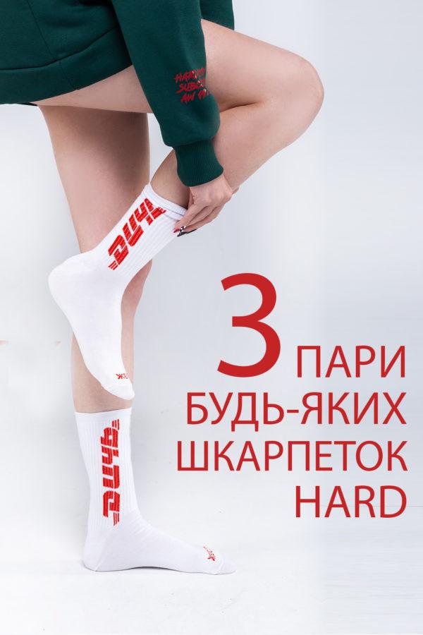 набор носков hard