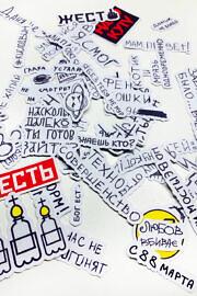 HARD Kyivwalls - стикеры 50 шт