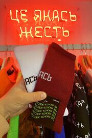 socks-je-re2021-1